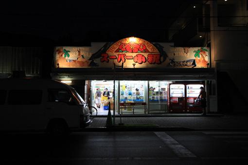 29島の総合スーパー小祝_2490