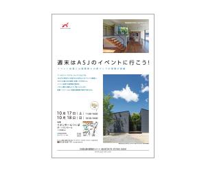 tsukuba151017