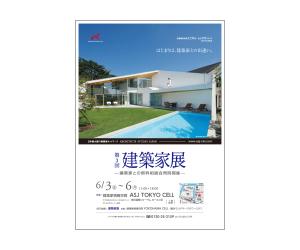 TKCELLyokohamanishiguchi160603
