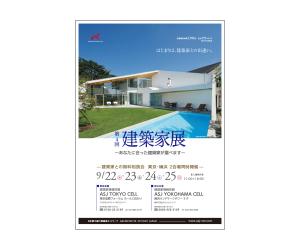 tkykcell_yokohamanishiguchi160922